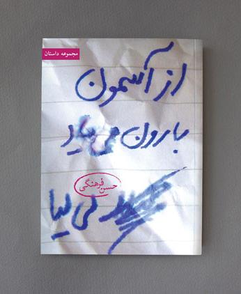 Short stories | 2007