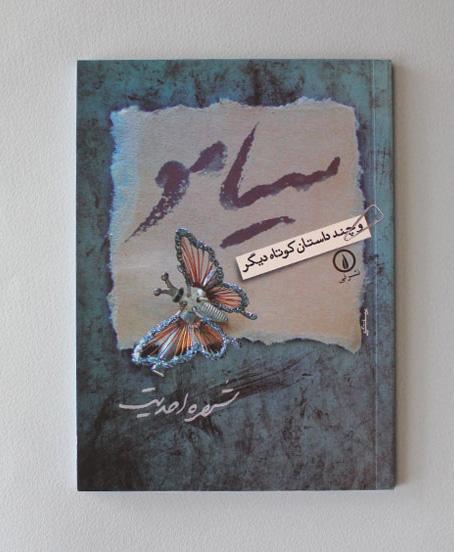 Short stories | 2009