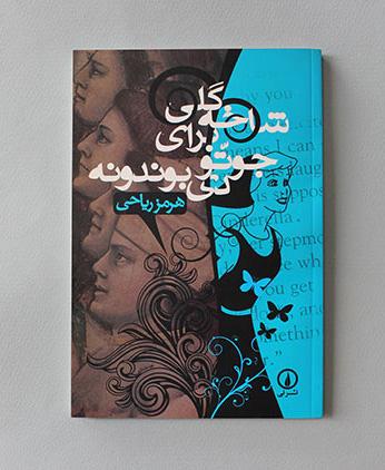Postmodern comic writings | 2009