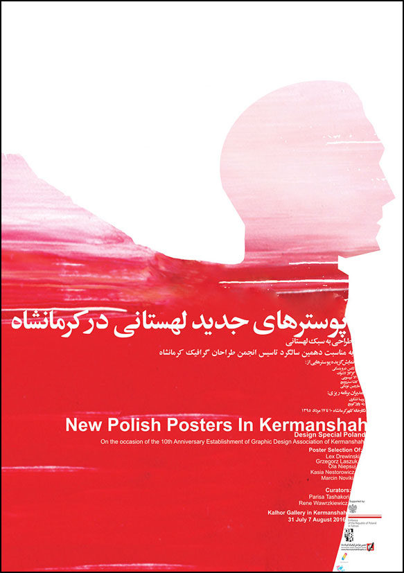 Polish Posters on Show in Kermanshah | Iran 2016
