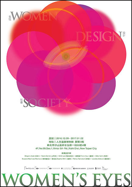 """""""Women's Eyes"""" Exhibition, Social Design Through the Looking Glass of Female Designers 