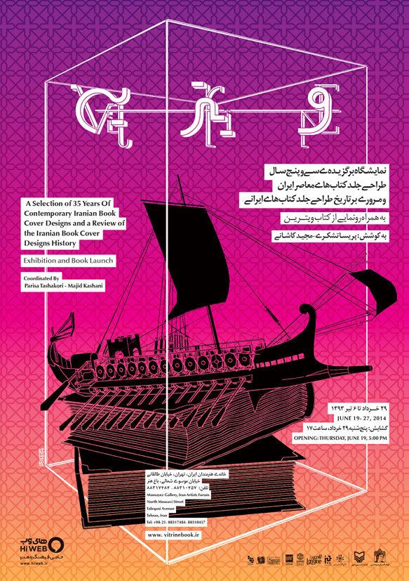 Vitrine Exhibition in Tehran, Coordinated by Parisa Tashakori and Majid Kashani | Iran 2014