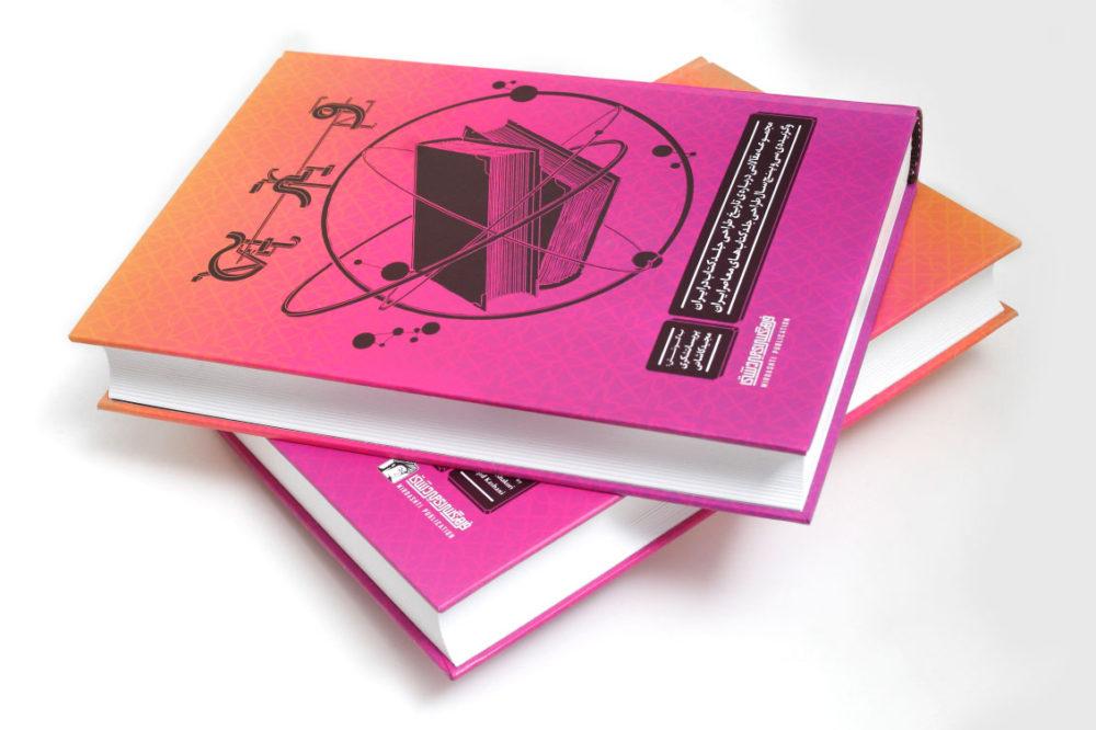 VitrineBookPic2